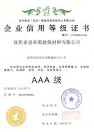 企业信用AAA级证书