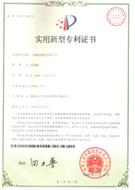 双飞专利证书