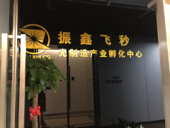 武汉振鑫飞秒光电科技有限公司